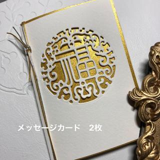 はーと様 メッセージカード 4種類(カード/レター/ラッピング)