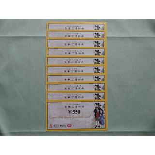 リンガーハット株主優待券5500円分(550円×10枚) C(レストラン/食事券)