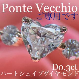 ポンテヴェキオ(PonteVecchio)のご専用 鑑別書 Ponte Vecchio K18PGハートシェイプダイヤモンド(リング(指輪))