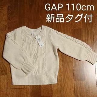 GAP - ギャップ 新品 セーター