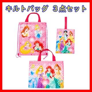 Disney - 【プリンセス】新品 キルトバッグ 3点セット 入園 入学 準備 #102