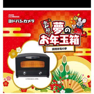 新品★ヨドバシカメラ福袋 調理家電の夢 アラジントースター等(調理機器)