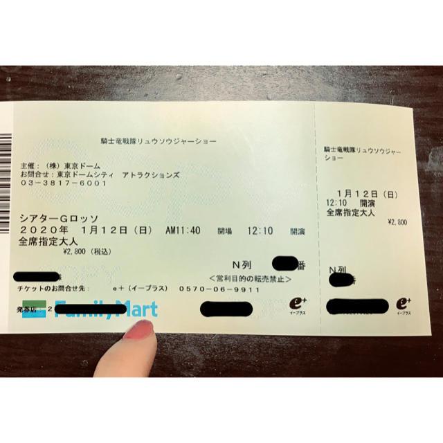 リュウ ソウ ジャー 特別 公演