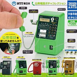 タカラトミーアーツ(T-ARTS)のお値引き!ガチャガチャ NTT東日本 公衆電話ガチャコレクション 全6種 新品(その他)