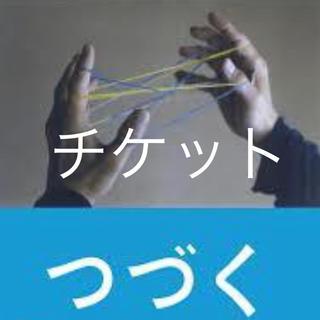 ミナペルホネン(mina perhonen)のつづく展 チケット ミナペルホネン(美術館/博物館)