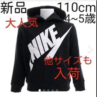 NIKE - ✨新品✨大人気 NIKEキッズ  パーカー 110cm
