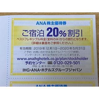 エーエヌエー(ゼンニッポンクウユ)(ANA(全日本空輸))のANA株主優待 ANAホテルズグループ ご宿泊20%割引券(宿泊券)