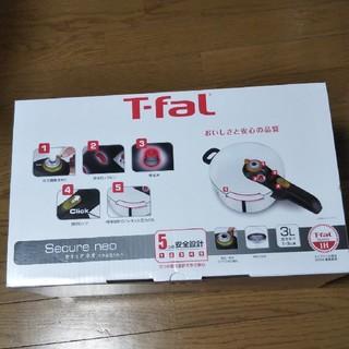 ティファール(T-fal)のティファール圧力鍋 3L 未使用 T-fal セキュアネオ(調理道具/製菓道具)