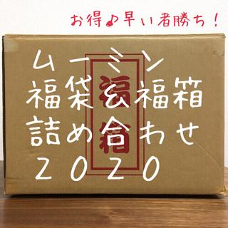 PEIKKO ムーミンショップ ムーミングッズ まとめ売り(キャラクターグッズ)