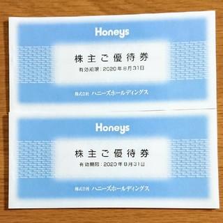 ハニーズ(HONEYS)のハニーズ 株主優待券(ショッピング)