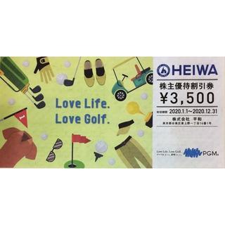 ヘイワ(平和)の追加可☆平和株主優待券 3500円割引券 HEIWA PGM パシフィックゴルフ(ゴルフ場)