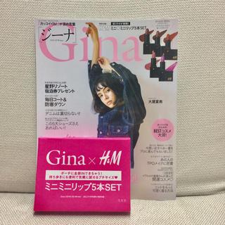 エイチアンドエム(H&M)のGina 最新号2019-20winter 未開封付録のみ ジーナ(ファッション)