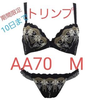 トリンプ(Triumph)の送料無料♪新品☆ AA70 M トリンプ 高級 ブラジャー&ショーツセット(ブラ&ショーツセット)