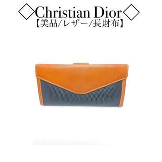 クリスチャンディオール(Christian Dior)の80年代希少‼️クリスチャンディオール長財布(財布)