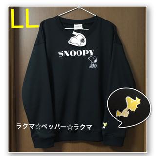 スヌーピー(SNOOPY)のスヌーピー トレーナー 黒 LL 裏起毛 ロンT(トレーナー/スウェット)