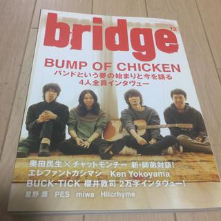bridge vol.73 2012年12月号(音楽/芸能)