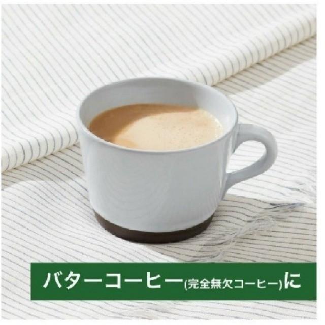 コストコ(コストコ)のシリコンバレー式ダイエット☕【完全無欠】バターコーヒーSet コスメ/美容のダイエット(ダイエット食品)の商品写真