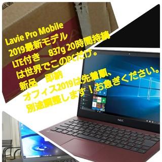 エヌイーシー(NEC)のlavie pro mobile lte カスタム 3台 未使用(ノートPC)