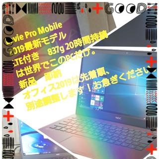 エヌイーシー(NEC)のlavie プロモバイル 3台 メーカー延長保障セット(ノートPC)