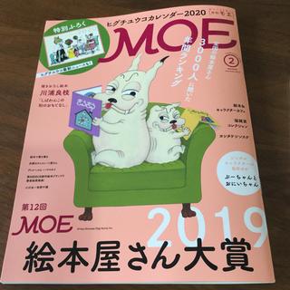 ハクセンシャ(白泉社)のMOE (モエ) 2020年 02月号(その他)