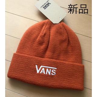 ヴァンズ(VANS)の新品!VANS ニット帽 ビーニー  フリーサイズ  オレンジ メンズ レディー(ニット帽/ビーニー)