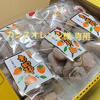 カシスオレンジ様専用 市田柿 3キロ(フルーツ)