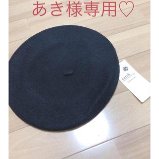 アースミュージックアンドエコロジー(earth music & ecology)の新品タグ付き❤アースミュージックエコロジー ベレー帽 ブラック フリーサイズ(ハンチング/ベレー帽)