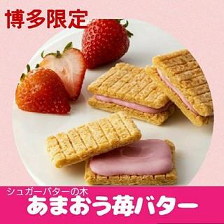 シュガーバターサンドの木 あまおう苺バター10個バラ(菓子/デザート)