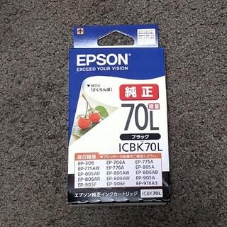 EPSON - エプソン純正インク70L増量