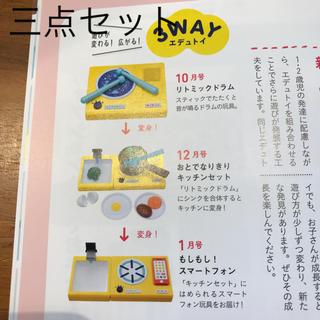 未開封☆三点セット リトミックドラム(知育玩具)