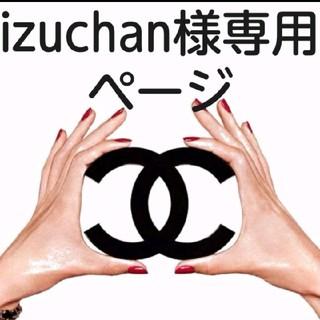 CHANEL - izuchan様専用ページ