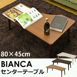 【新品】BIANCA センターテーブル(ローテーブル)