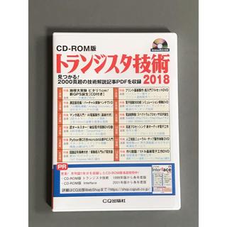 トランジスタ技術CD-ROM版 2018(科学/技術)