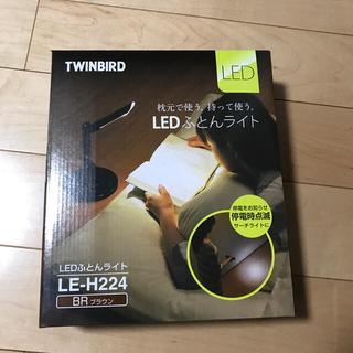 ツインバード(TWINBIRD)のLED ふとんライト(蛍光灯/電球)