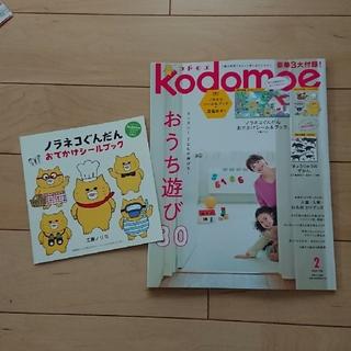 ハクセンシャ(白泉社)のkodomoe コドモエ 2月号(結婚/出産/子育て)