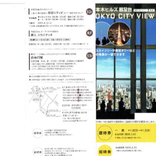 2枚 未来と芸術展 東京シティビュー 森美術館 六本木ヒルズ展望台 招待券 (美術館/博物館)