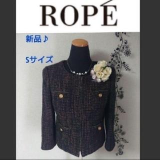 ロペ(ROPE)の新品!半額以下!ROPE ツイードジャケット 卒業式 結婚式 入学式(ノーカラージャケット)