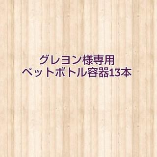 グレヨン様 ペットボトル容器13本(その他)