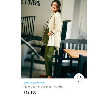 グリーンレーベルリラクシング(green label relaxing)のGLR♡上質羊毛100%♡ニットカーディガン(ニット/セーター)