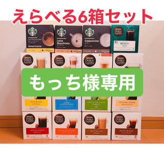 ネスレ(Nestle)のもっち様専用(コーヒー)