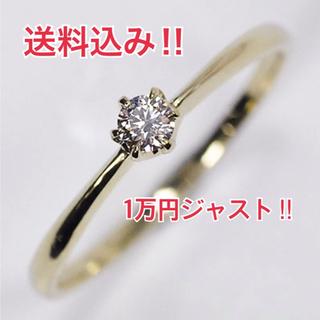 指輪 K10 ダイヤモンド0.1ct SIクラス・鑑別書カード付(リング(指輪))