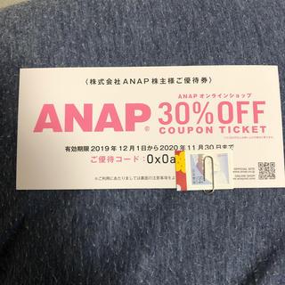 アナップ(ANAP)の84円切手とANAP30%OFFクーポン 株主優待(ショッピング)