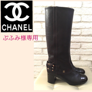 シャネル(CHANEL)のぷふみ様専用 超美品❗️CHANEL シャネル ロング ブーツ 36.5 C(ブーツ)