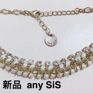 エニィスィス(anySiS)の【新品 コメントで値引き】any SiS ネックレス(ネックレス)
