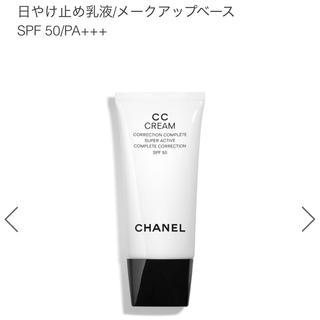 シャネル(CHANEL)の【新品】シャネル CC クリーム N 21 ベージュ 30ml(BBクリーム)