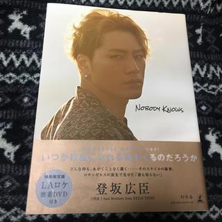 サンダイメジェイソウルブラザーズ(三代目 J Soul Brothers)の登坂広臣 写真集(アート/エンタメ)