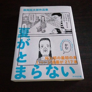 夏がとまらない 藤岡拓太郎作品集(青年漫画)