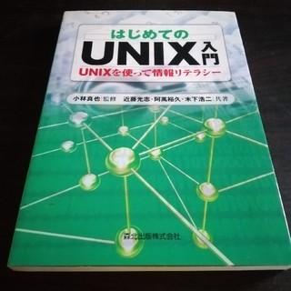 はじめてのUNIX入門 UNIXを使って情報リテラシ-(コンピュータ/IT)