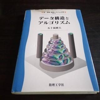 デ-タ構造とアルゴリズム(コンピュータ/IT)