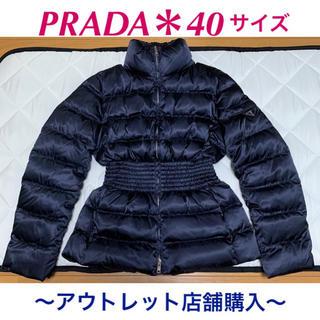 プラダ(PRADA)の【新品*タグ付き】PRADA ダウン ジャケット ネイビー 40(ダウンコート)